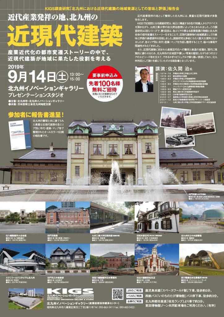 北九州における近現代建築の都市変遷についての調査報告会のご案内
