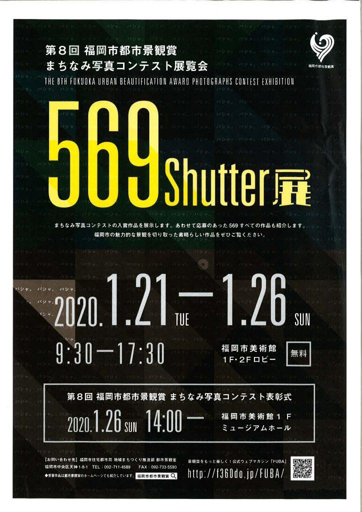 第8回福岡市都市景観賞まちなみ写真コンテスト展覧会