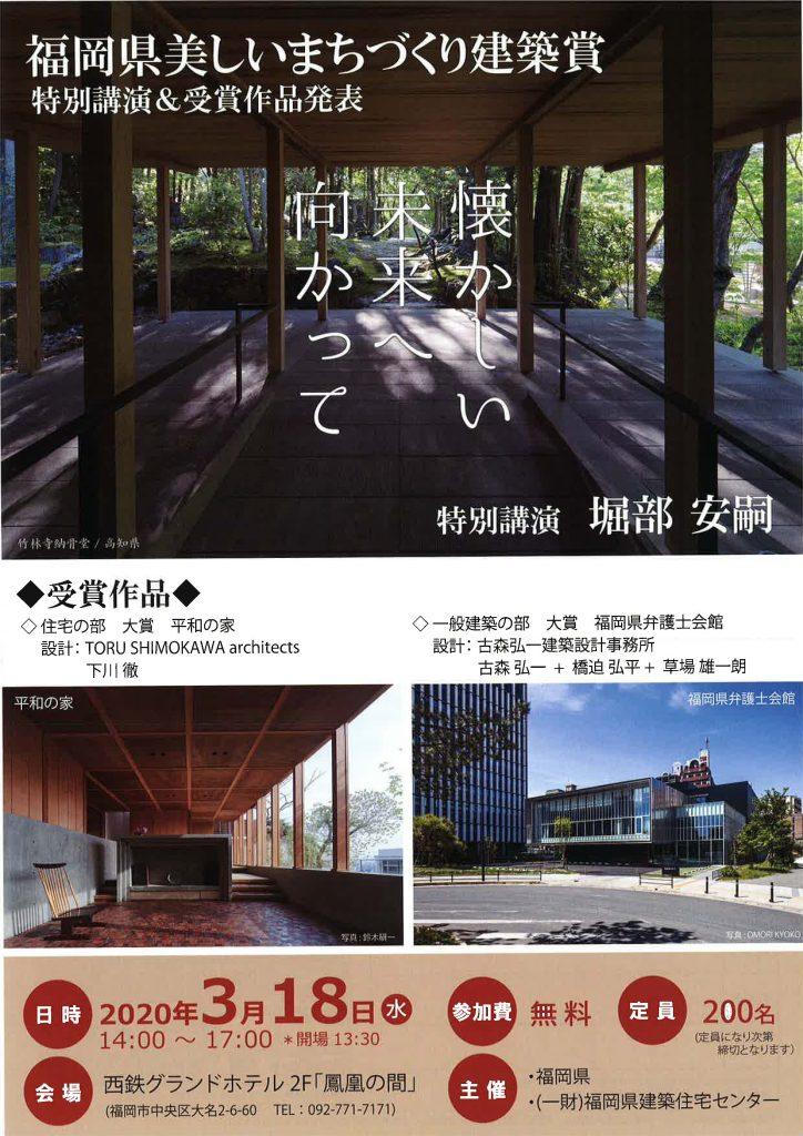 福岡県美しいまちづくり建築賞 特別講演&受賞作品発表