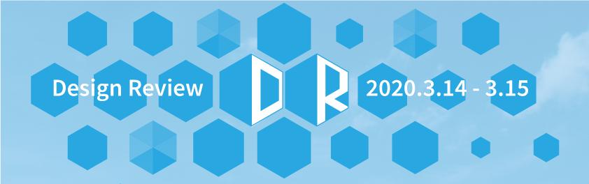 デザインレビュー2020開催について