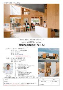 7月公開例会のお知らせ 建築家 百田有希