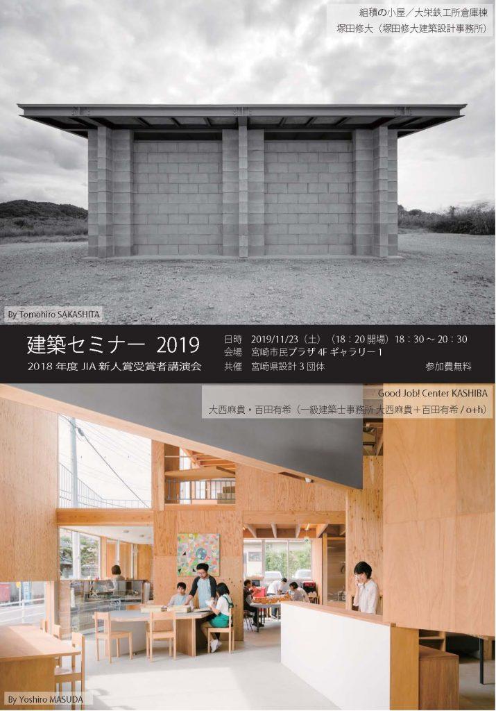 建築セミナー 2019 in宮崎 11/23