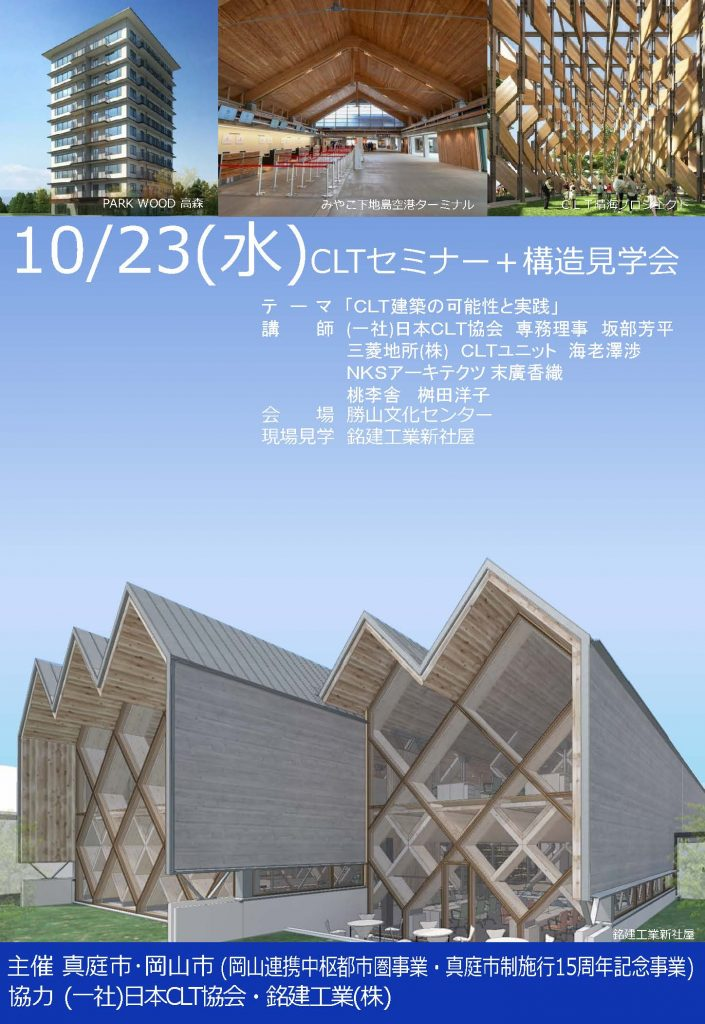 CLTセミナー+構造見学会のご案内 真庭市産業観光部より