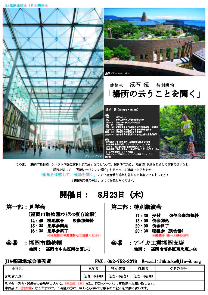 JIA福岡地域会 8月公開例会「場所の云うことを聞く」
