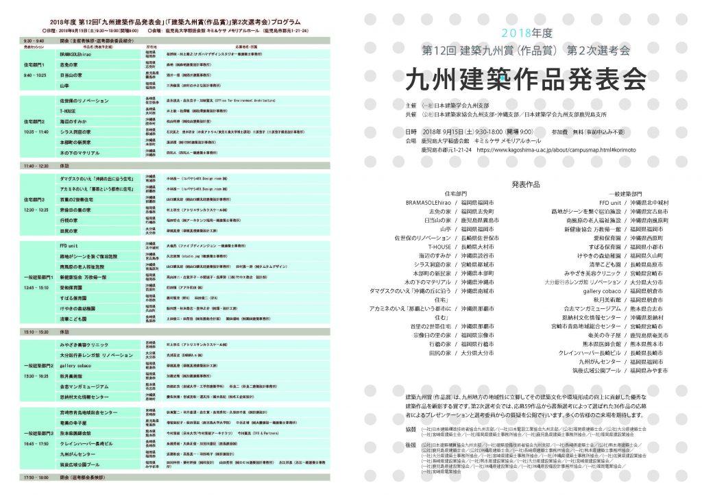 第12回「建築九州賞(作品賞)」九州建築作品発表会(第2次選考会)