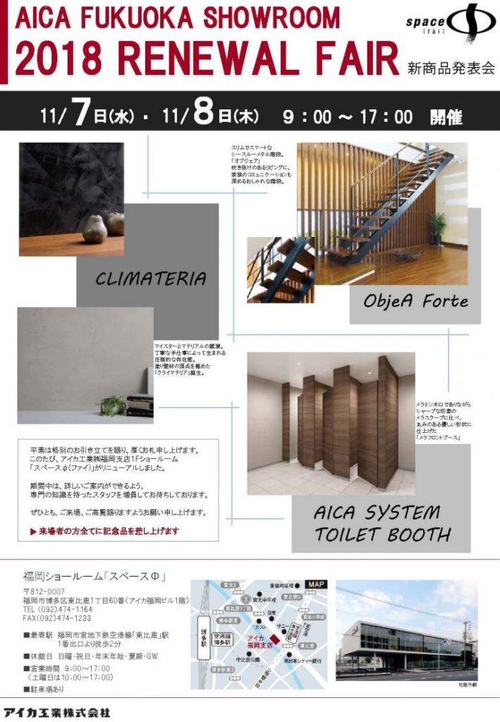 アイカデザインセミナー2018 【CPD 2単位・1単位】
