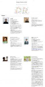 Design Review 2019 のお知らせ 3/8~3/9