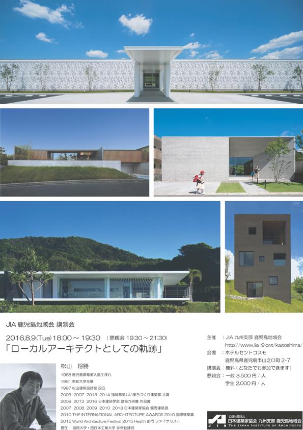 日本建築家協会九州支部鹿児島地域会 合同例会
