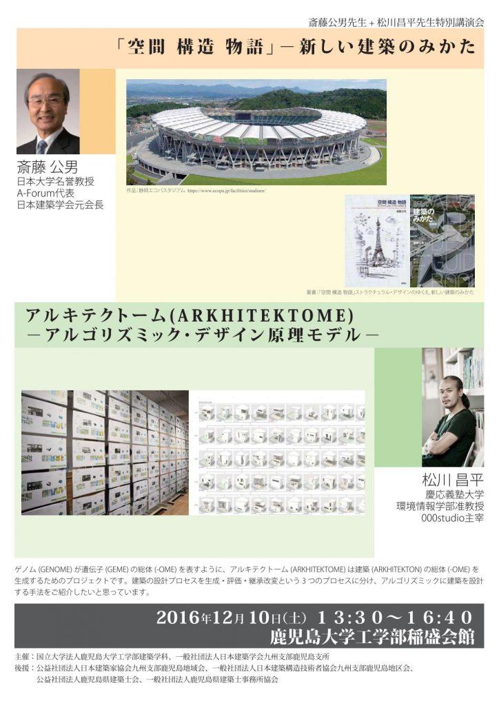 日本建築学会九州支部鹿児島支所 講演会 2016