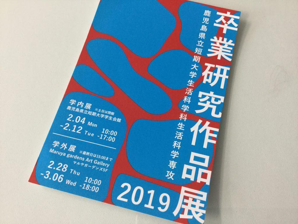 【卒業研究作品展 2019】