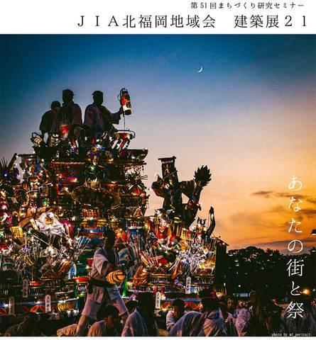 JIA北福岡地域会「建築展21」開催のお知らせ