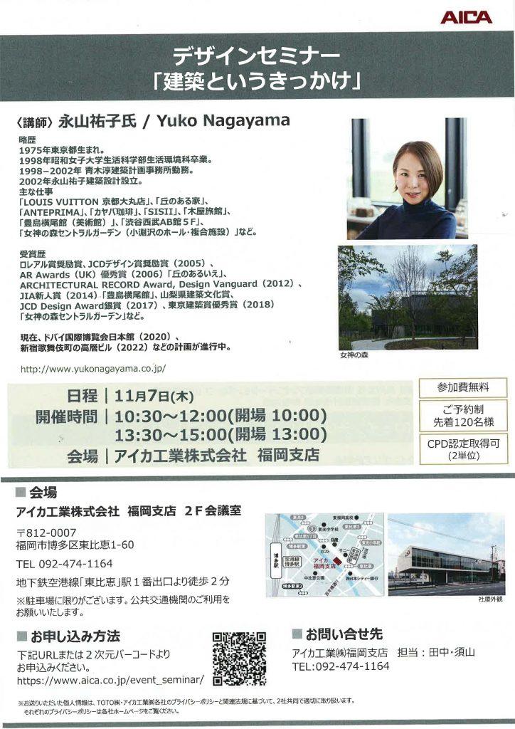永山裕子氏 建築というきっかけ 11/7