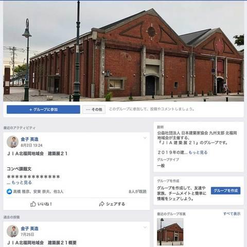 2019年度の日韓合同ワークショップ用FBグループを作成しました