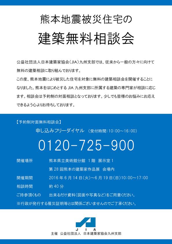 熊本地震 JIA建築相談会