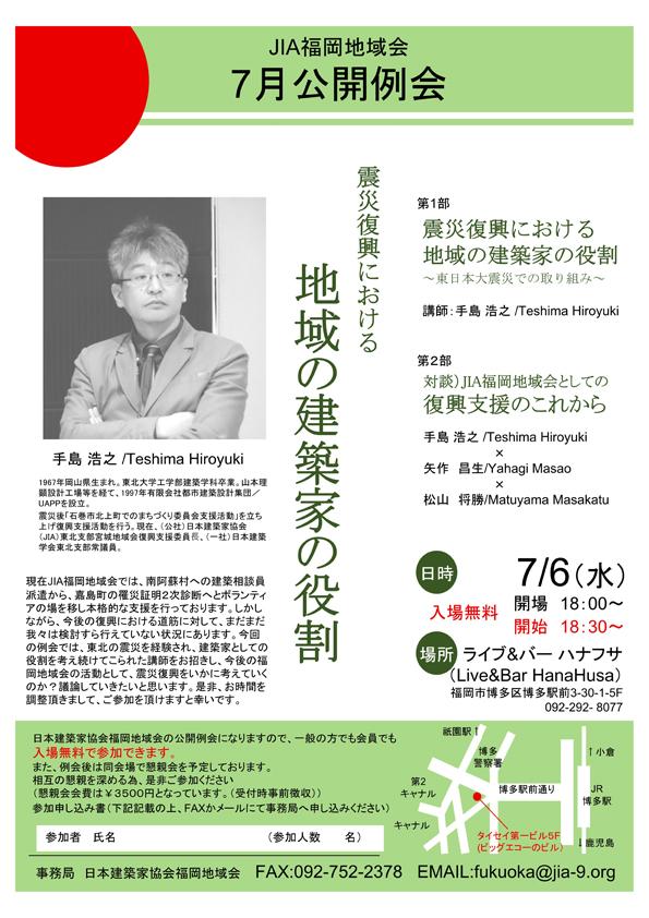 7月公開例会:JIA福岡地域会