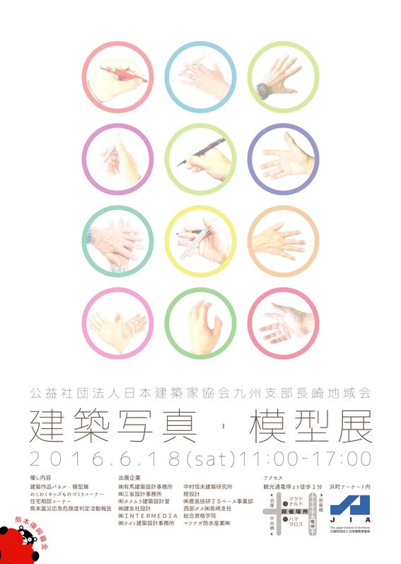 建築写真・模型展:長崎地域会