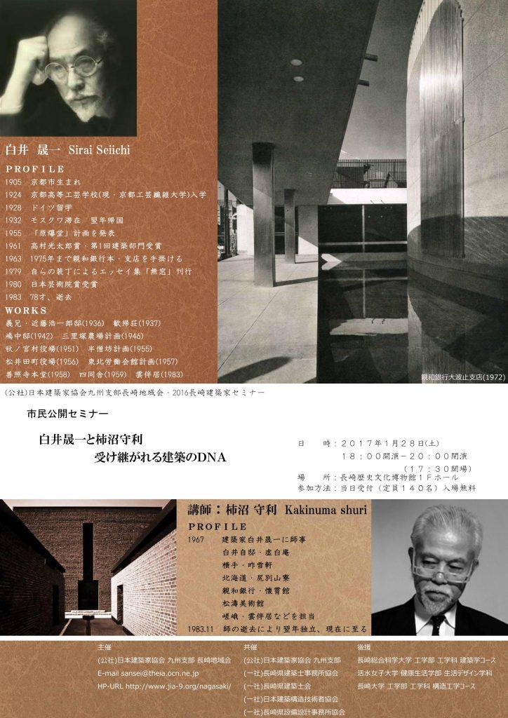 市民公開セミナー:長崎地域会