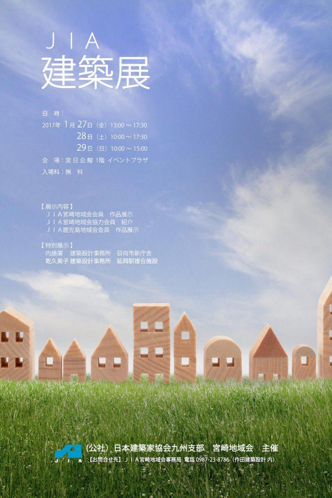 JIA 建築展:宮崎地域会