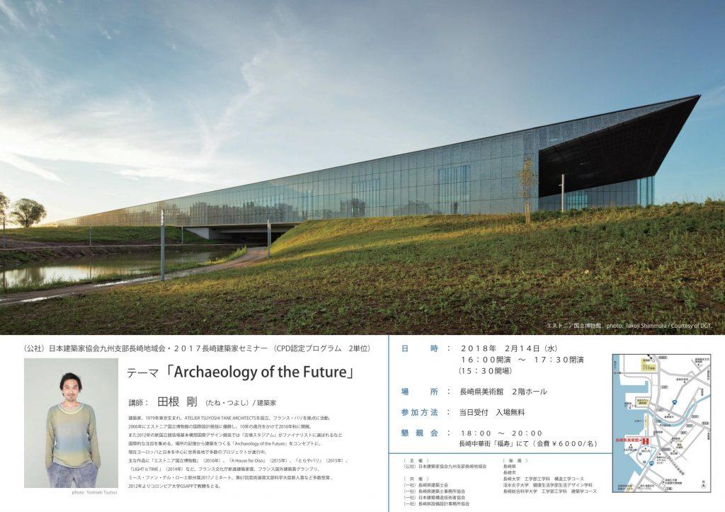 建築家セミナー『田根 剛氏 講演会』