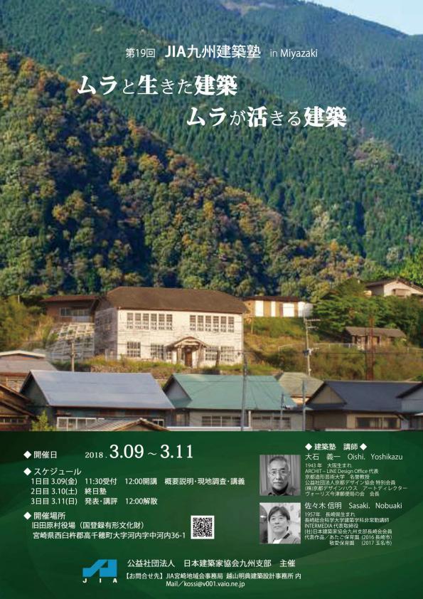 第19回 JIA 九州建築塾