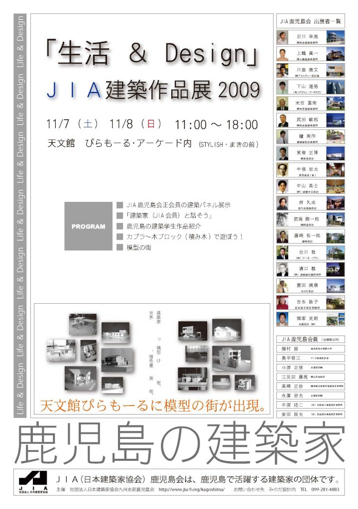 JIA建築作品展 2009