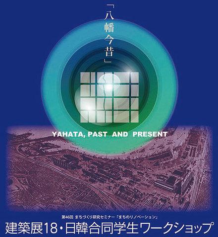 JIA建築展18 日韓合同学生ワークショップ 開催のお知らせ