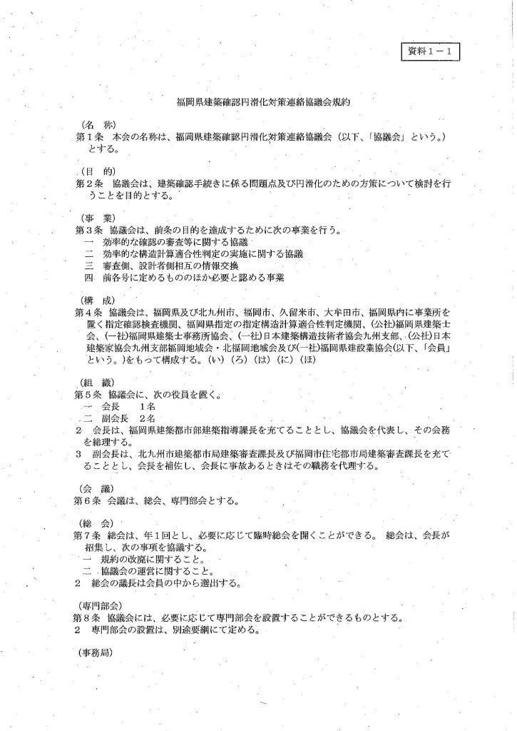 行政連絡委員よりご連絡 H30年福岡県建築確認円滑化対策協議会総会