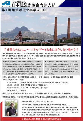 第1回地域活性化事業in田川のご案内(6/3)