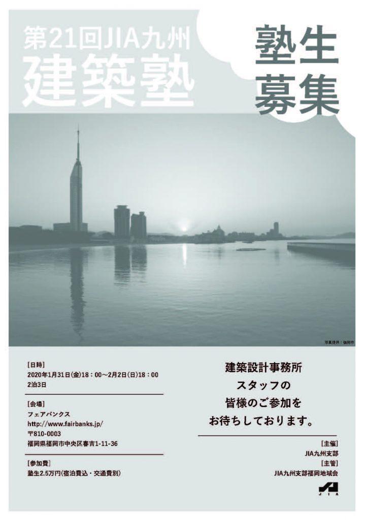 第20回JIA九州建築塾 塾生募集のお知らせ