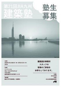 第21回JIA九州建築塾 塾生結果発表