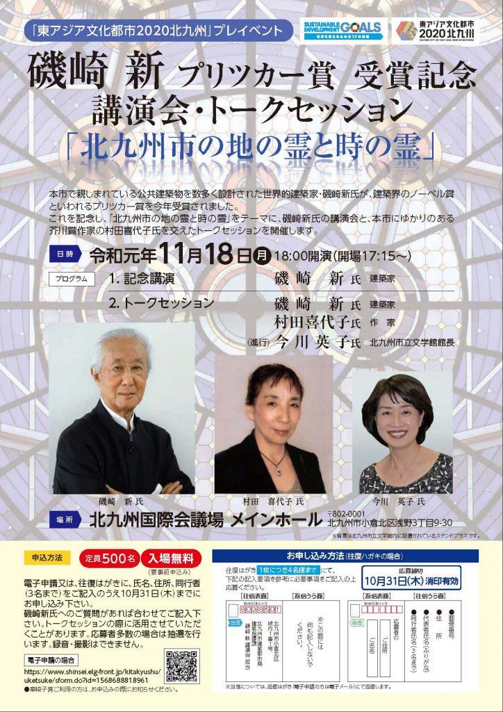 磯崎新氏 プリツカー賞受賞記念 講演会・トークセッション 11/18
