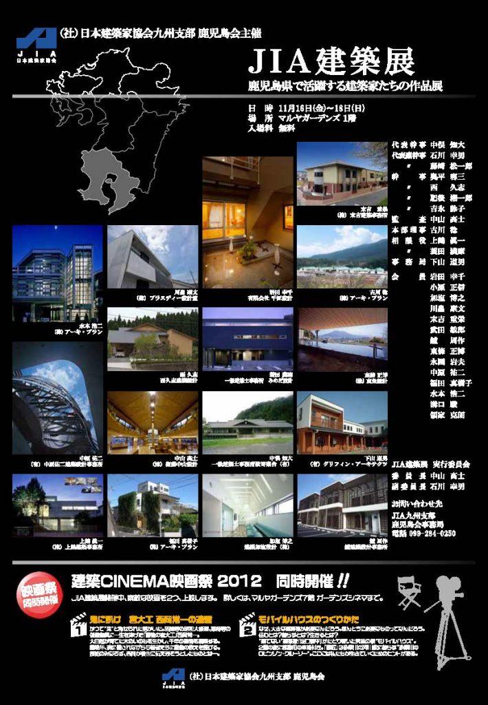 JIA鹿児島会 建築展 2012