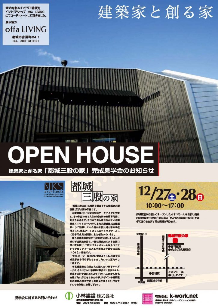 OPEN HOUSE:都城三股の家