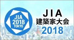 JIA建築家大会2018東京 参加登録期限延長(8月31日まで)