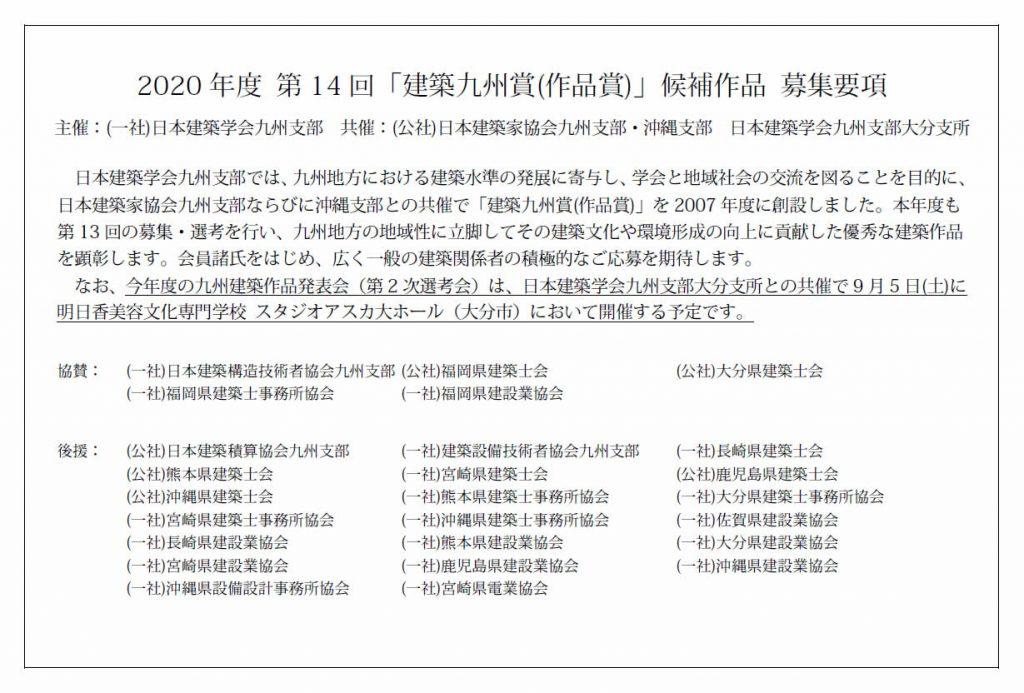 2020年度 第14回「建築九州賞(作品賞)」の募集について
