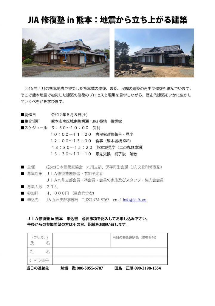 【中止となりました】JIA 修復塾in 熊本:地震から立ち上がる建築