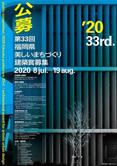 「第33回福岡県美しいまちづくり建築賞」の募集について