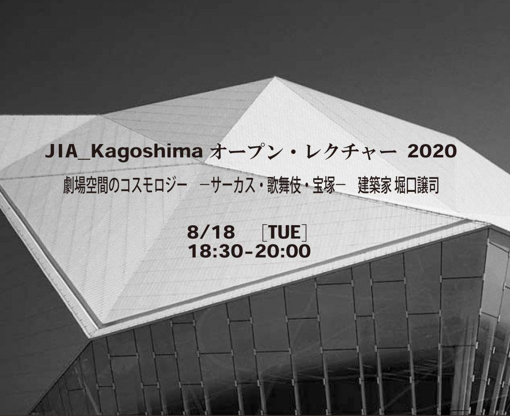 JIA_Kagoshima オープン・レクチャー2020