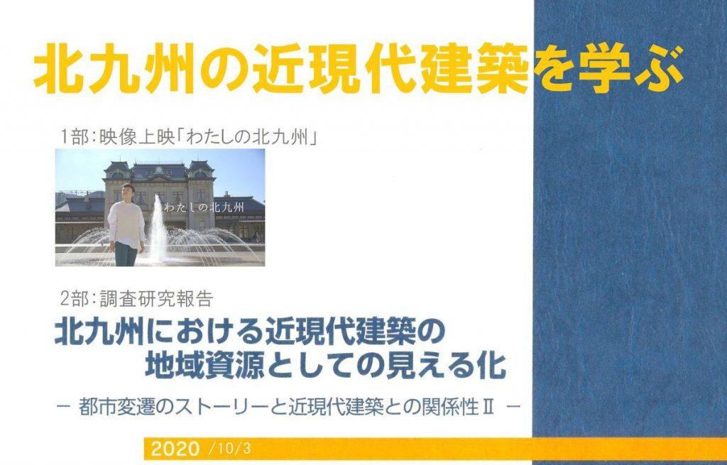 北九州の近現代建築に関する研究調査報告会のご案内