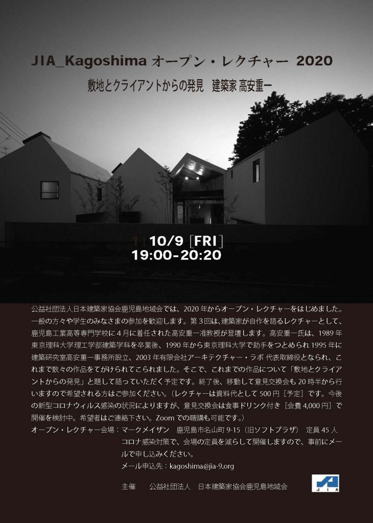 JIA_Kagoshima オープン・レクチャー2020 開催のお知らせ
