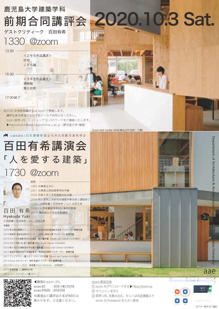 鹿児島大学建築学科 前期合同講評会・百田有希講演会 開催のお知らせ