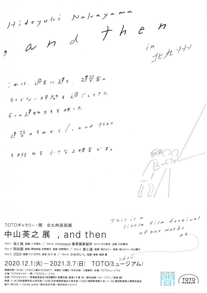 TOTOギャラリー・間 北九州巡回展 「中山英之展,and then 」