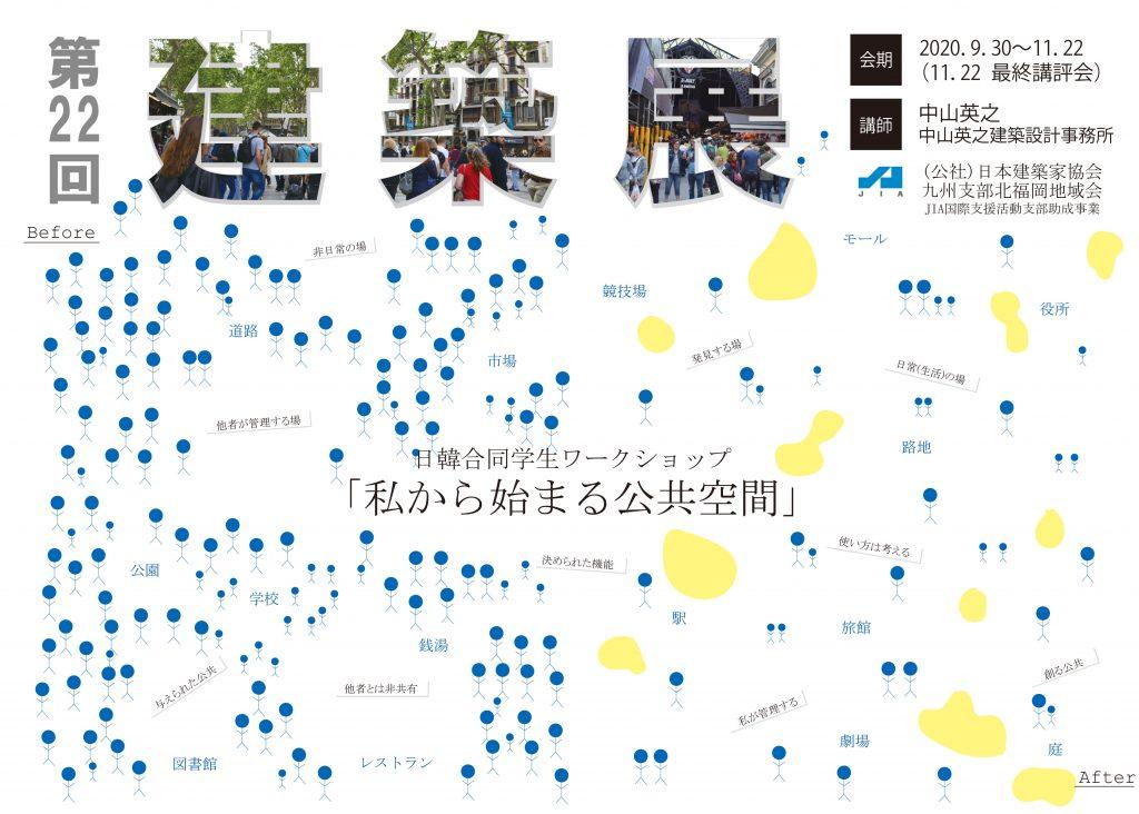 日韓合同学生ワークショップ 第22回建築展開催のお知らせ