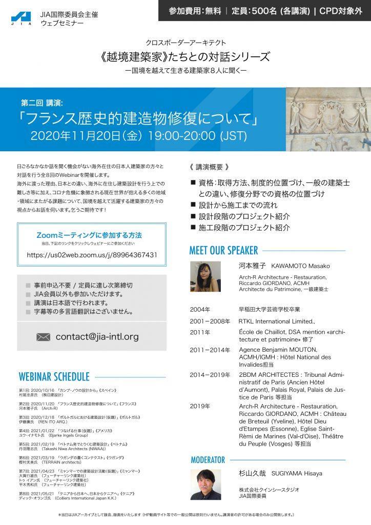 JIA国際委員会主催 Webinar|第二回 講演:「フランス歴史的建造物修復について」