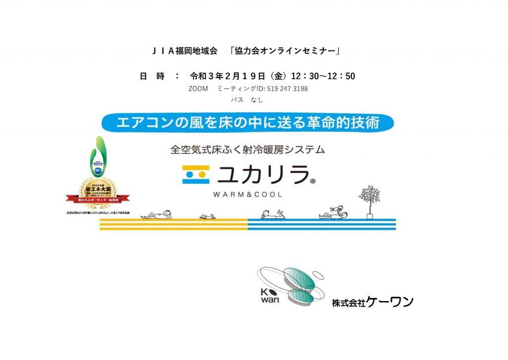 「協力会オンラインセミナー」②プレ開催のお知らせ