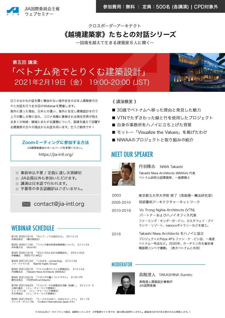 JIA国際委員会主催のウェブセミナーが開催されます