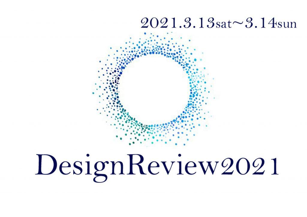 DesignReview2021開催のお知らせ