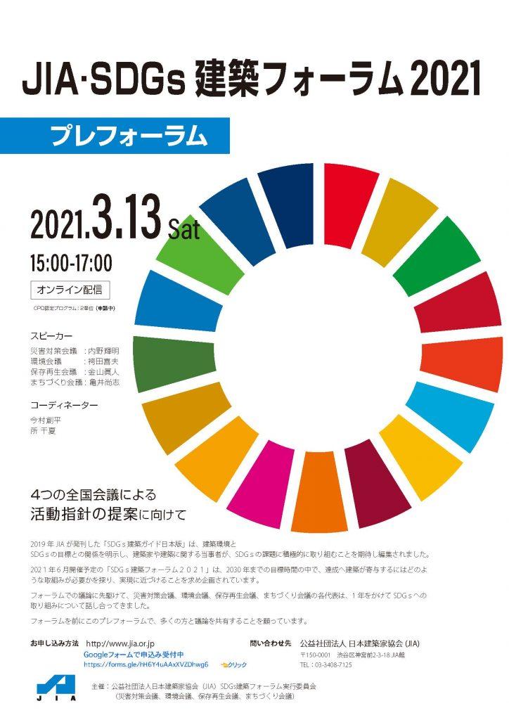 JIA・SDGsプレフォーラムのご案内