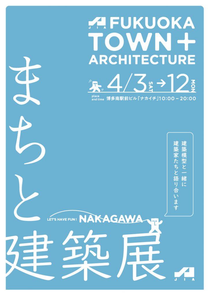まちと建築展  開催のお知らせ