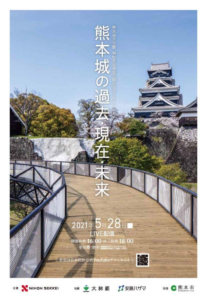 """熊本城オンラインセミナー""""熊本城の過去・現在・未来""""のご案内"""